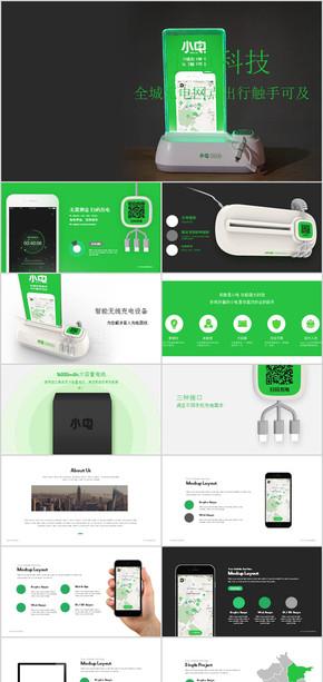 小电共享充电宝工作计划企业简介工作汇报