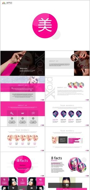 粉色時尚美容SPA養生宣傳化妝品護膚品宣傳整容微整形會所養生美容院醫院培訓微商面膜動態PPT模板