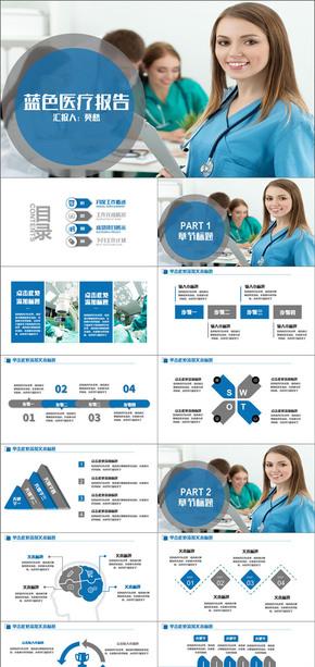 创意医疗行业医学医院医生护士工作报告学术报告2017工作计划
