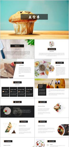 美食季餐饮企业简介餐厅简介美食宣传