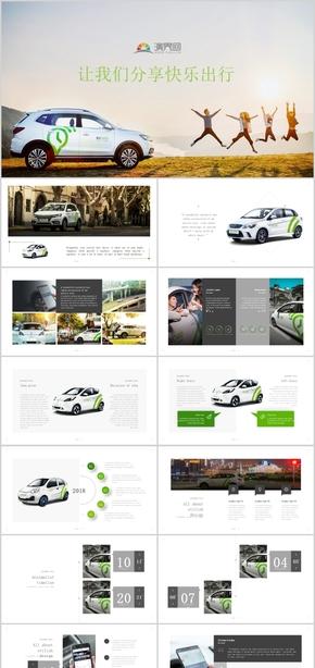 EVCARD共享汽車新能源電動汽車