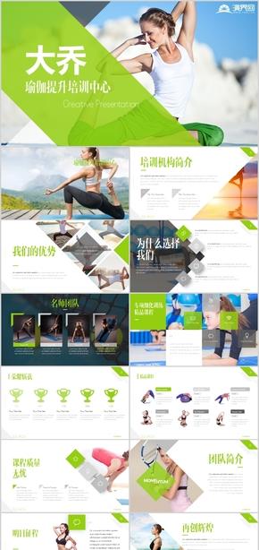 ?創意商務風綠色瑜伽健身培訓課程商業提案瑜伽館瑜伽教學瑜伽瑜伽會所健身教練減肥瑜伽宣傳?PPT模板