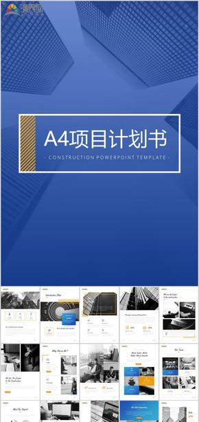 A4豎版時尚高端建筑城市方案項目商務提案大氣商業計劃創意工作總結企業文化宣傳匯報公司介紹PPT模板