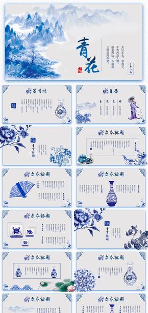 创意青花中国风古典艺术中华文化道德讲堂国学经典教育培训说课