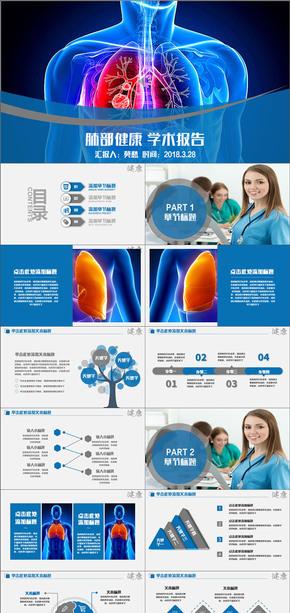 肺 肺脏 肺部健康 医疗研究 学术报告 PPT