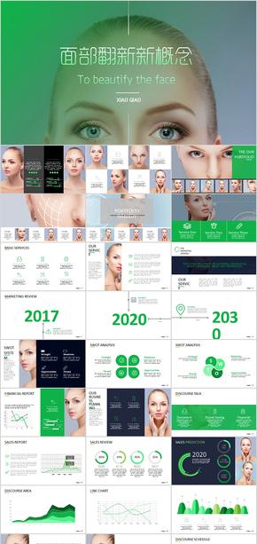 美容院宣传微整形医疗美容面部翻新新概念PPT
