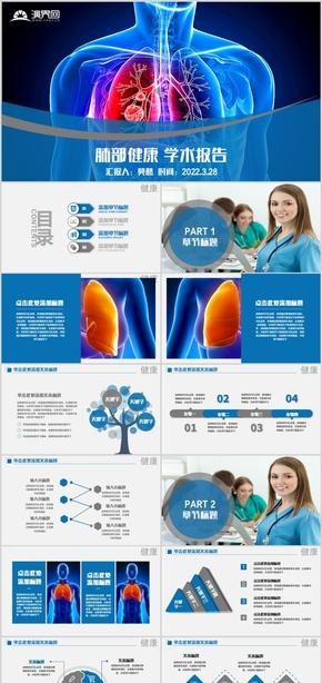 關愛肺部健康預防新冠肺炎醫療肺功能講座醫學畢業答辯肺肺炎肺結核健康預防PPT模板