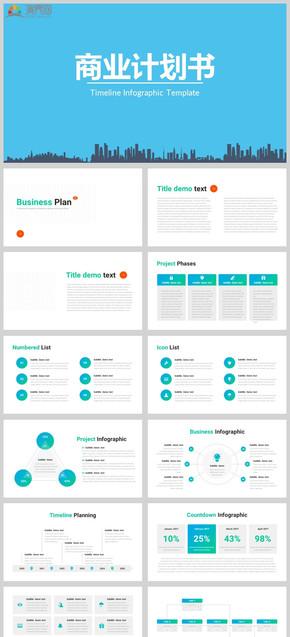 公司簡介商業計劃自我介紹工作匯報企業商務產品展示述職報告年終總結公司介紹簡約商務路演述職PPT模板