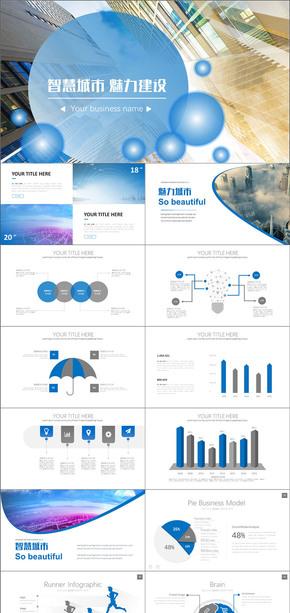 创意炫酷2017智慧城市互联网发展规划商务报告PPT模板