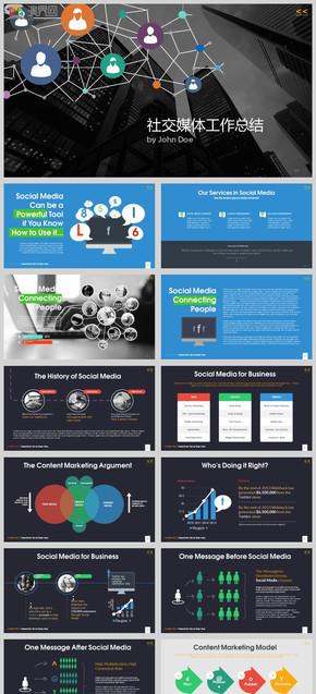 创意时尚大气2020年终总结2021工作计划社交媒体年度工作规划商务企业简介公司介绍PPT模板