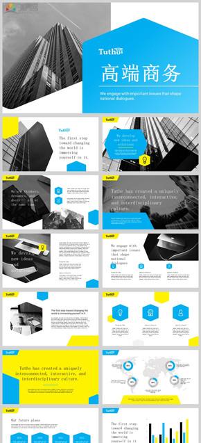 公司簡介商業計劃自我介紹工作匯報企業商務產品展示述職報告年終總結公司介紹簡約商務路演畫冊PPT模板