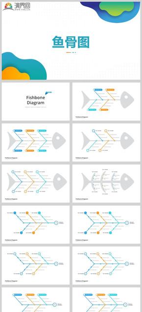 创意多彩鱼骨图关系图表商务企业流程图时间线鱼骨图分析法结构思维导图因果并列递进流程PPT模板