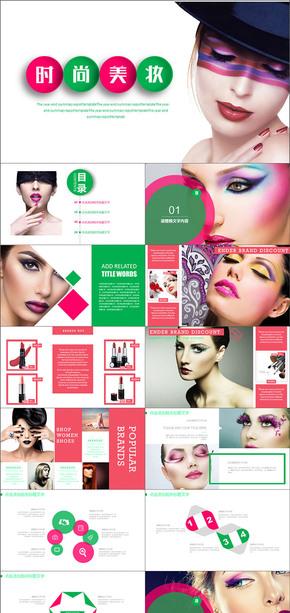 高端美妆彩妆品牌化妆品美容医院工作总结产品宣传策划方案