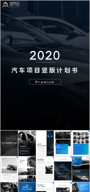 A4豎版簡約高端汽車公司介紹工作匯報商務創意汽車商業匯報商業計劃書年中工作總結PPT模板