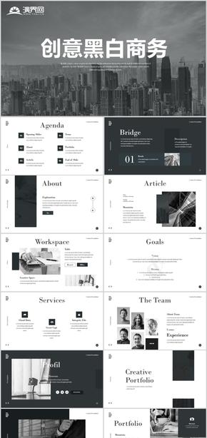 时尚黑白工作总结项目计划商务汇报年中总结PPT模板