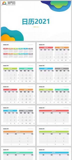 彩色时尚通用日历日程记事本日历行程安排计划表商务时间轴工作总结图表个人工作总结计划汇报ppt模板