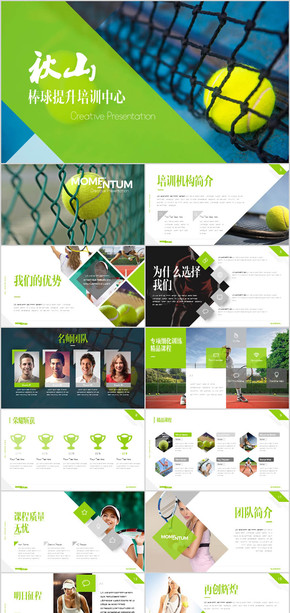 网球培训中心机构简介工作计划