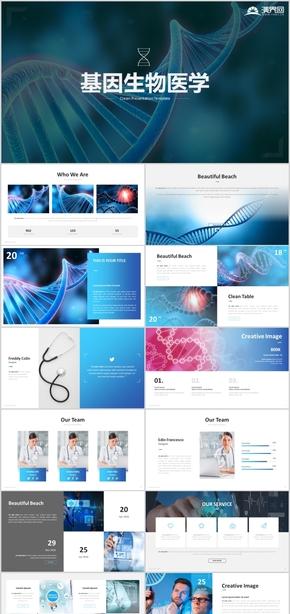 生物基因細胞DNA醫療醫學PPT模板