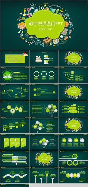 创意通用说课微课试讲公开课教学设计教育教学儿童培训PPT模板