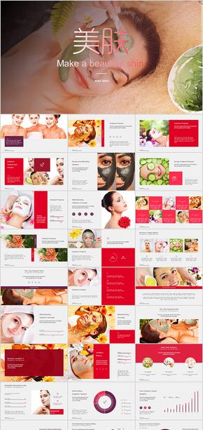 美容机构宣传肌肤美白皮肤管理黄金焕肤美容护肤PPT