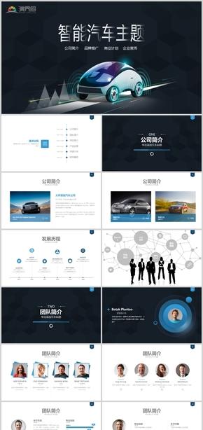 藍色智能汽車企業簡介商業計劃書科技動態PPT模板