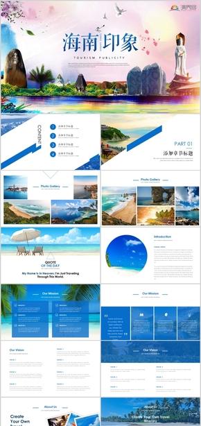 唯美海南三亞旅游海邊旅游相冊畫冊PPT模板
