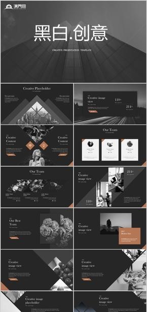 欧美干净极简黑白风格时尚流行图文宣传介绍动态PPT模板