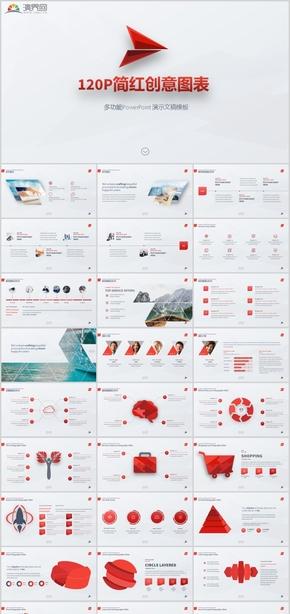 120页数据分析商务益智资源金融投资网络营销数据统计动态图表关系图表流程柱形饼形通用信息图表合集模板