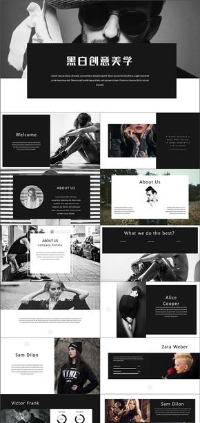 黑白创意时尚宣传总结汇报PPT