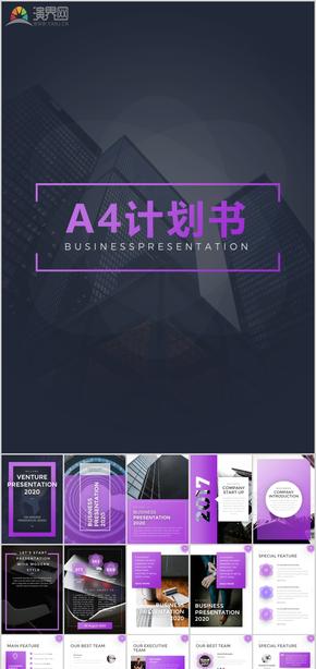 A4竖版大气时尚广告公司简介工作总结时尚创意浪漫产品说明书企业简介项目招标商业计划ppt模板