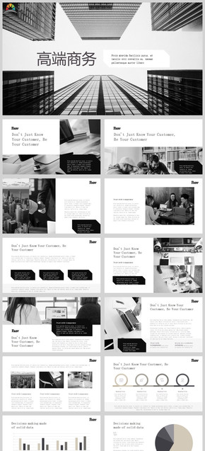 创意商业计划商务公司简介自我介绍工作汇报个人简历年终工作总结工作汇报新年计划营销活动策划书ppt模板