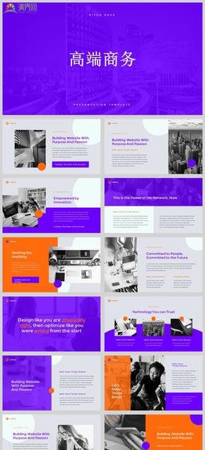创意大气2020年终总结2021工作计划紫色渐变公司工作规划商务企业简介公司介绍企业宣传PPT模板