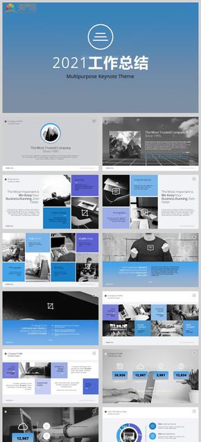 藍色炫酷大氣2020年終總結2021工作計劃簡約技術部門年度工作規劃商務企業簡介公司介紹PPT模板