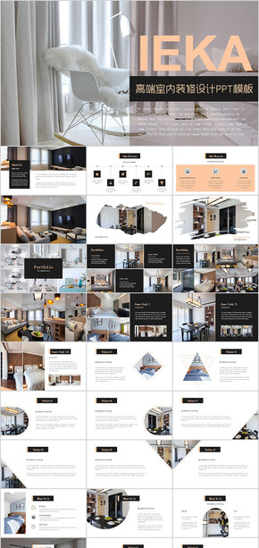 室内设计家居设计装修装饰企业简介推广案例PPT模版