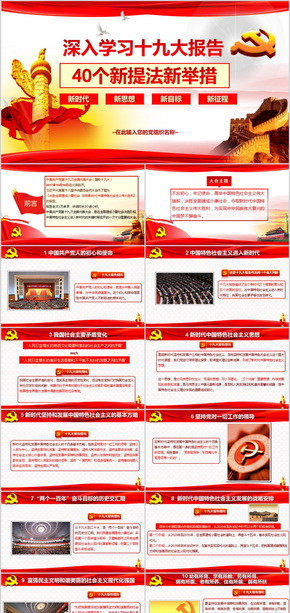 党建学习十九大报告40个新提法新举措 解读十九大会议精神ppt模板