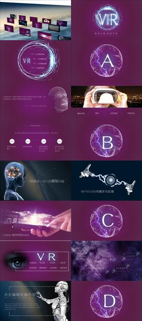 【一茗演示】VR视界科技风汇报PPT模板
