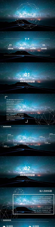 【PPT模板】商务工作汇报星空风格