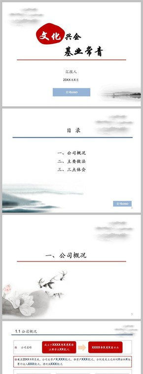浅蓝中国风金融国企文化交流PPT模板