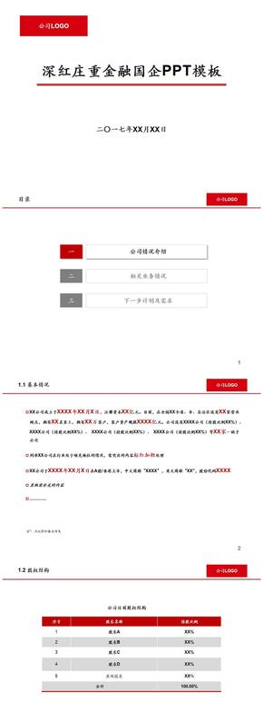 深红庄重金融国企PPT模板