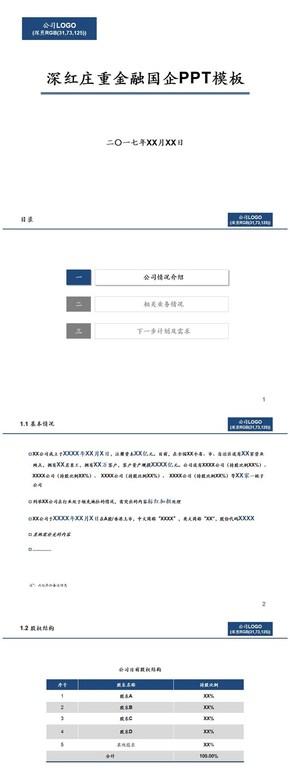 深蓝庄重金融国企PPT模板