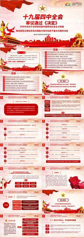 紅色黨政黨建十九屆四中全會詳細解讀基層黨支部培訓PPT模板