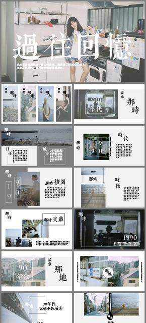 【回忆长廊】企业宣传摄影旅游PPT模板