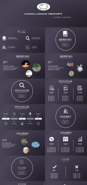 灰紫ios简约时尚高端大气毕业答辩通用ppt模板