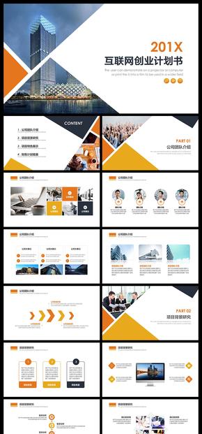 黄黑扁平化互联网商业创业计划书PPT模板