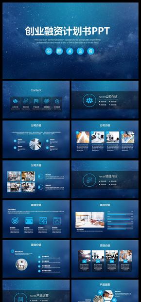 蓝色简约大气IOS风创业融资计划书商业创业计划企业宣传简介等商务通用PPT模板