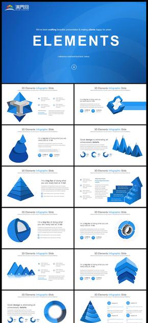 简约大气蓝色3D立体图形图表PPT模板