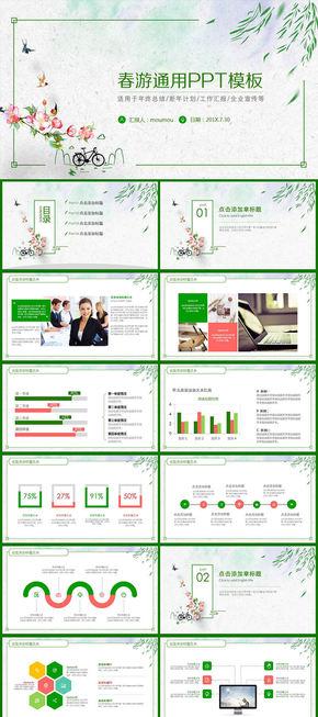 春游绿色工作汇报总结年终总结新年计划商业创业计划板
