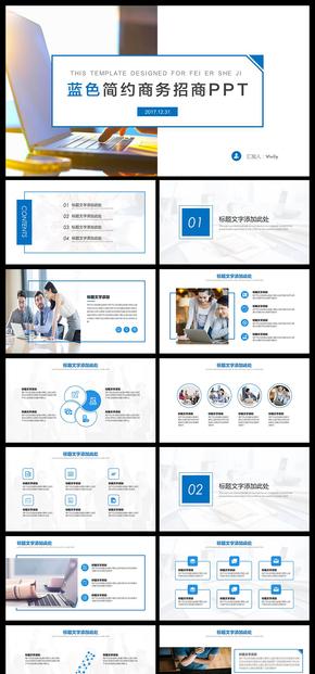 蓝色简约工作总结汇报年终总结新年计划商业创业计划招商计划商务通用ppt模板