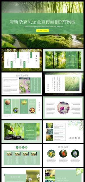 清新自然文艺杂志风企业宣传画册产品宣传画册旅游相册电子相册PPT模板