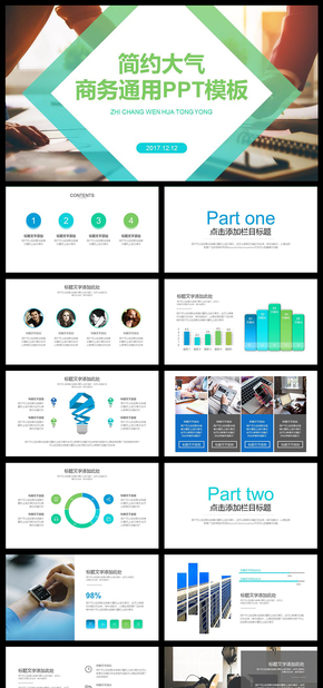 简约大气工作总结汇报年终总结新年计划企业宣传简介商业创业计划等商务通用PPT模板